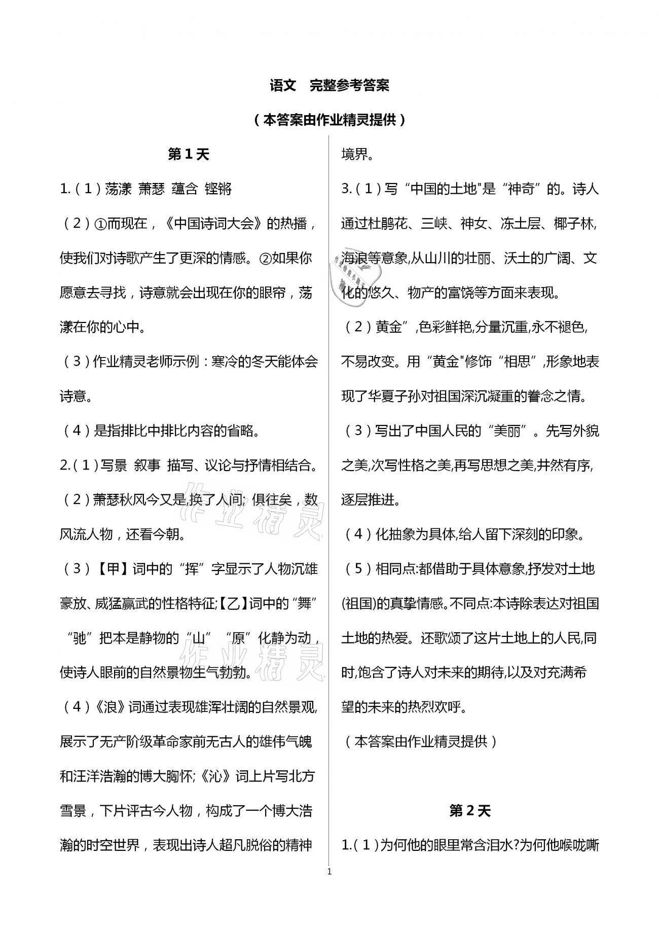 2021年优化学习寒假20天九年级语文江苏适用第1页