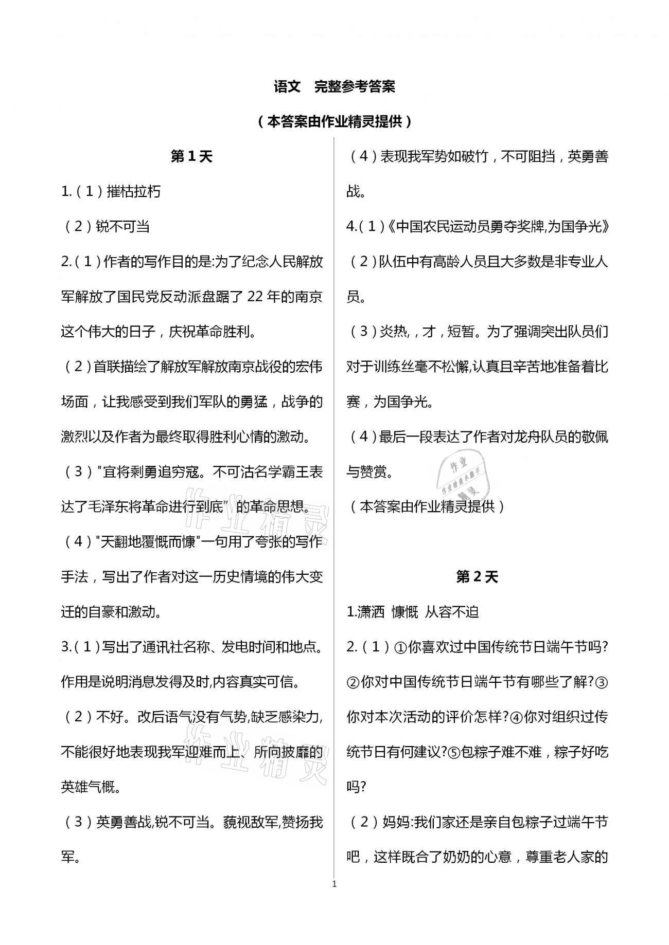 2021年优化学习寒假20天八年级语文江苏适用第1页