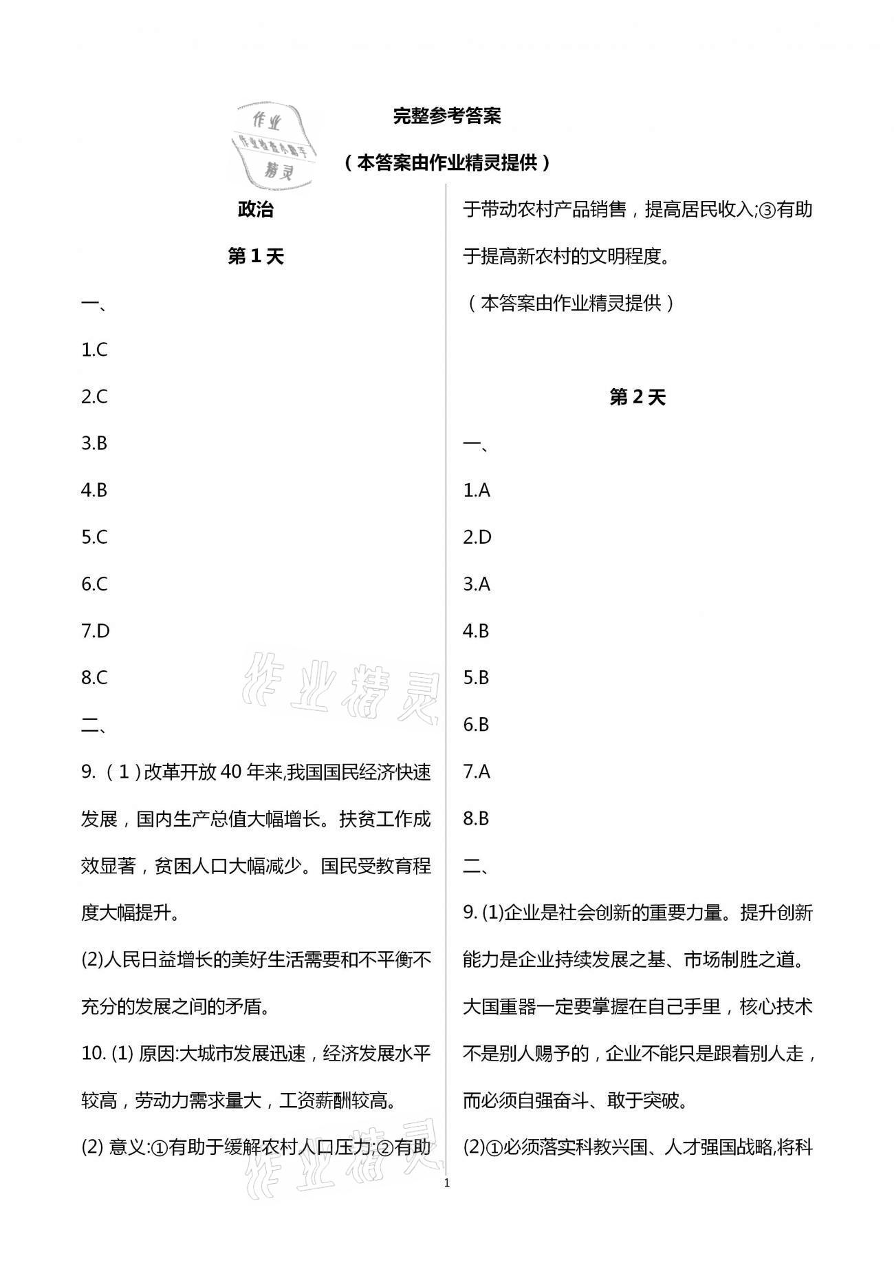 2021年优化学习寒假20天九年级政治历史江苏适用第1页