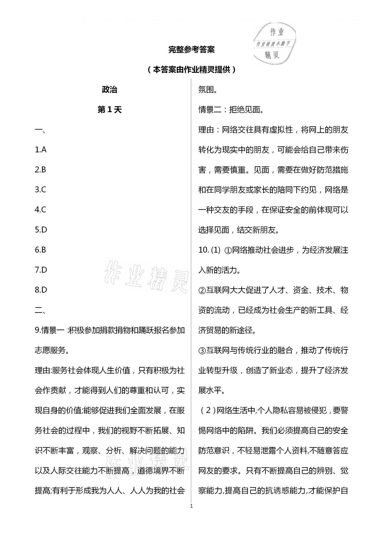 2021年优化学习寒假20天八年级政治历史江苏适用第1页