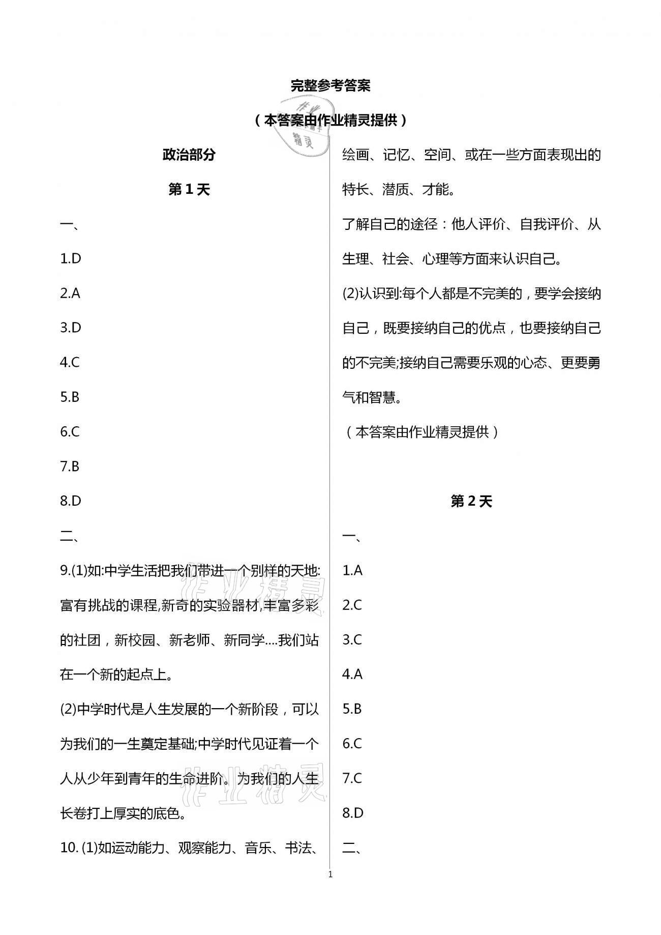 2021年优化学习寒假20天七年级政治历史江苏适用第1页