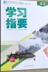 2021年学习指要七年级语文下册人教版重庆市专用