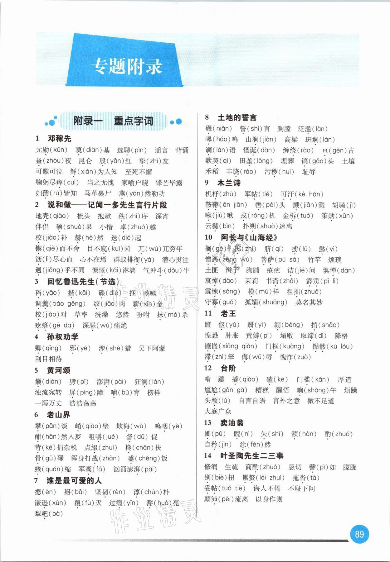 2021年学习指要七年级语文下册人教版重庆市专用参考答案第1页