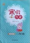 2021年寒假作业二年级邵阳专版湖南教育出版社
