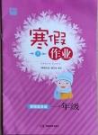 2021年寒假作业一年级邵阳专版湖南教育出版社