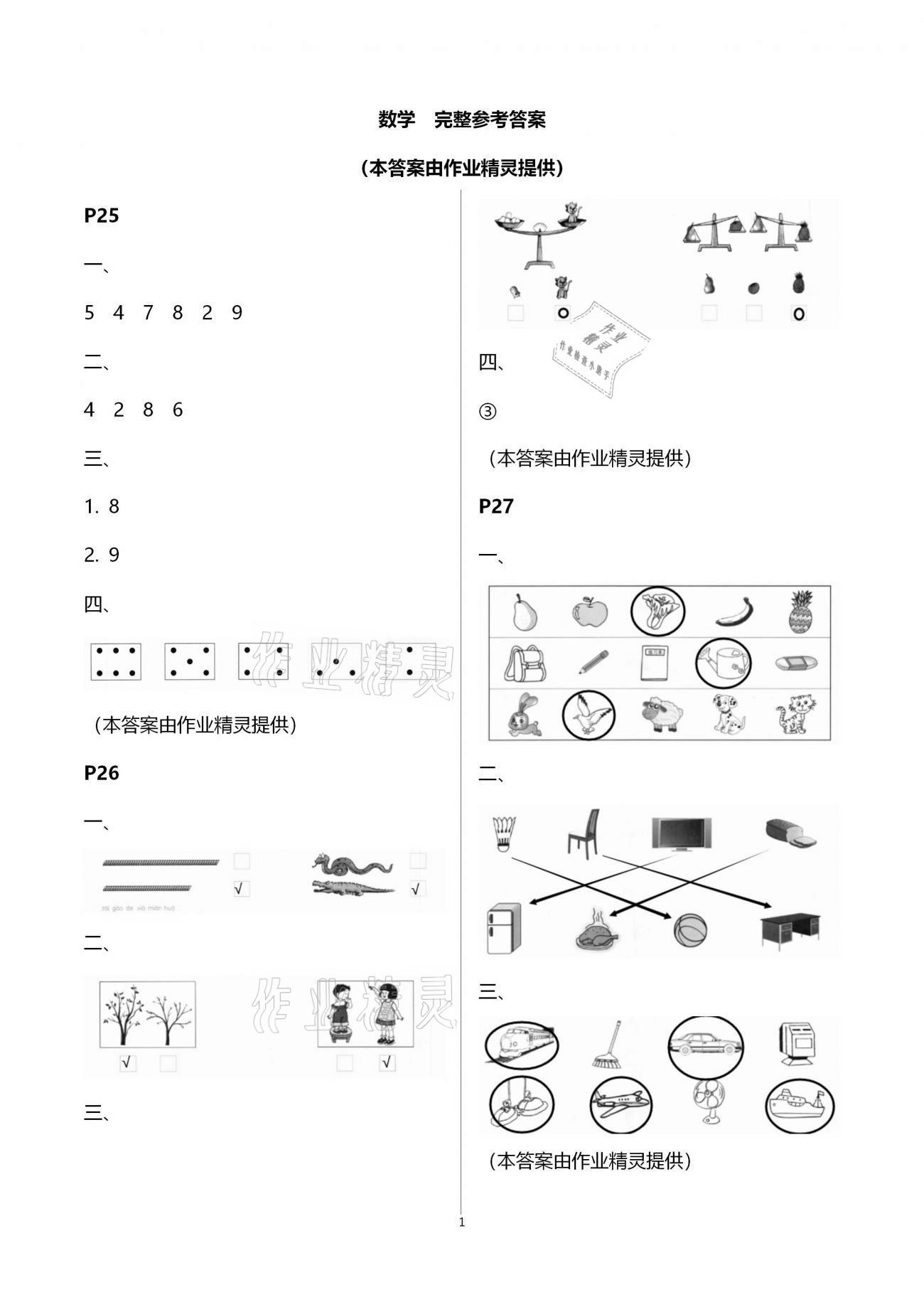 2021年寒假作业一年级邵阳专版湖南教育出版社第1页