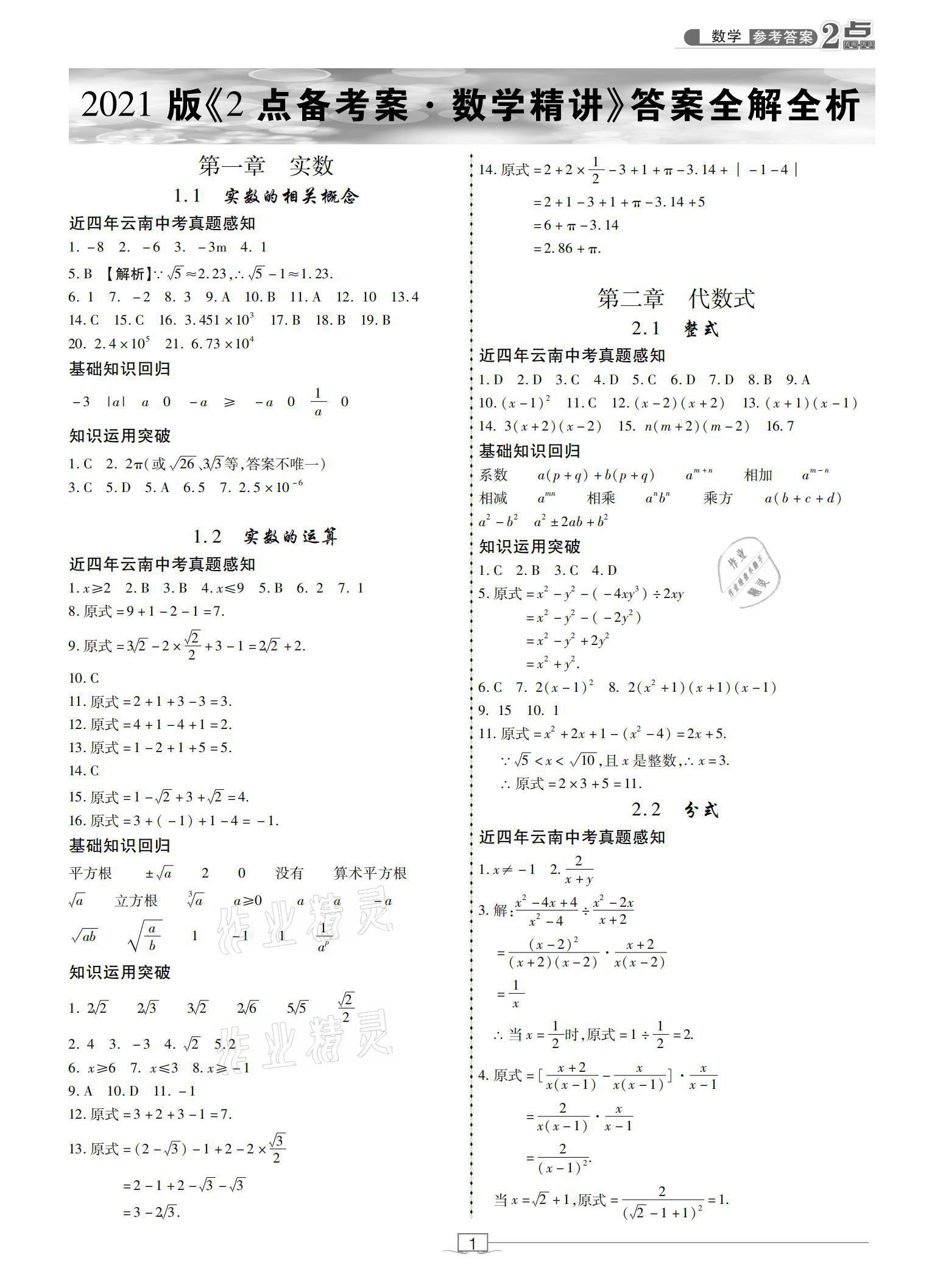 2021年2点备考案数学参考答案第1页