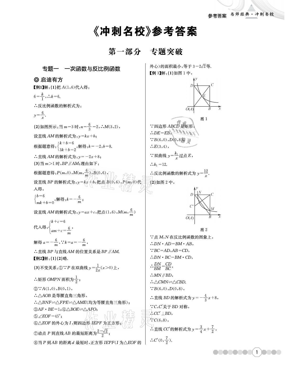 2021年冲刺名校中考数学总复习参考答案第1页