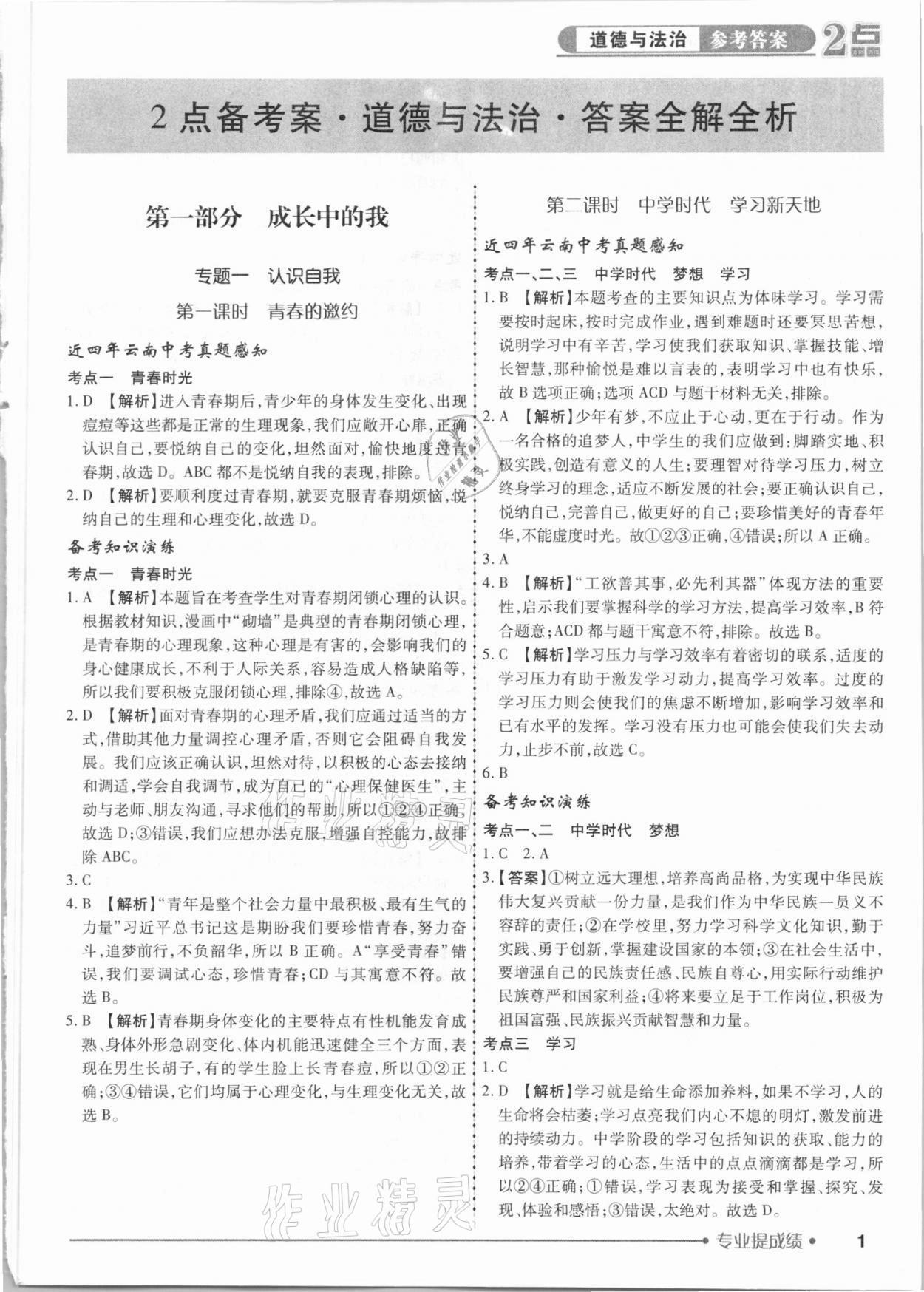 2021年2点备考案道德与法治第1页