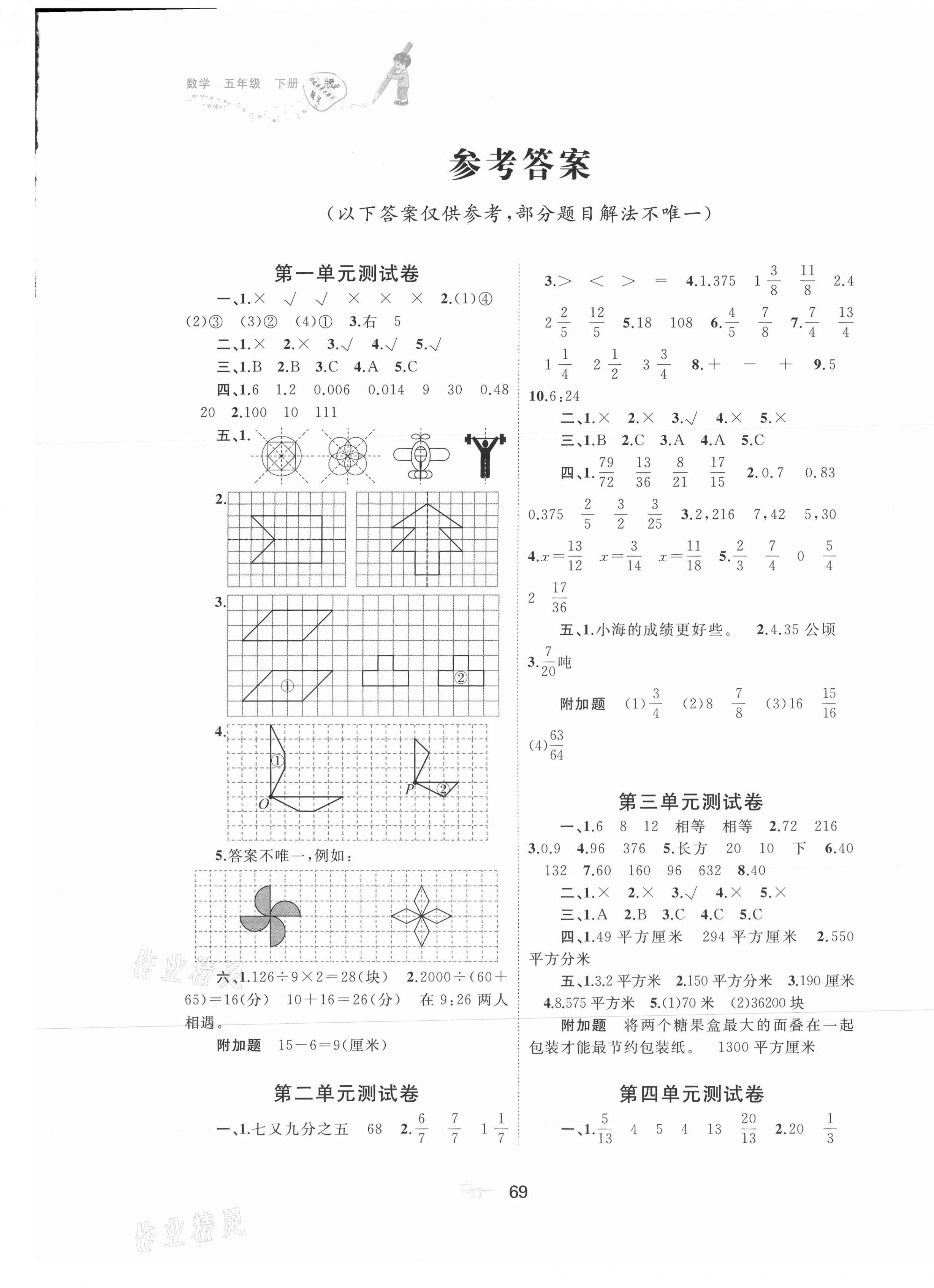 2021年新課程學習與測評單元雙測五年級數學下冊冀教版C版第1頁