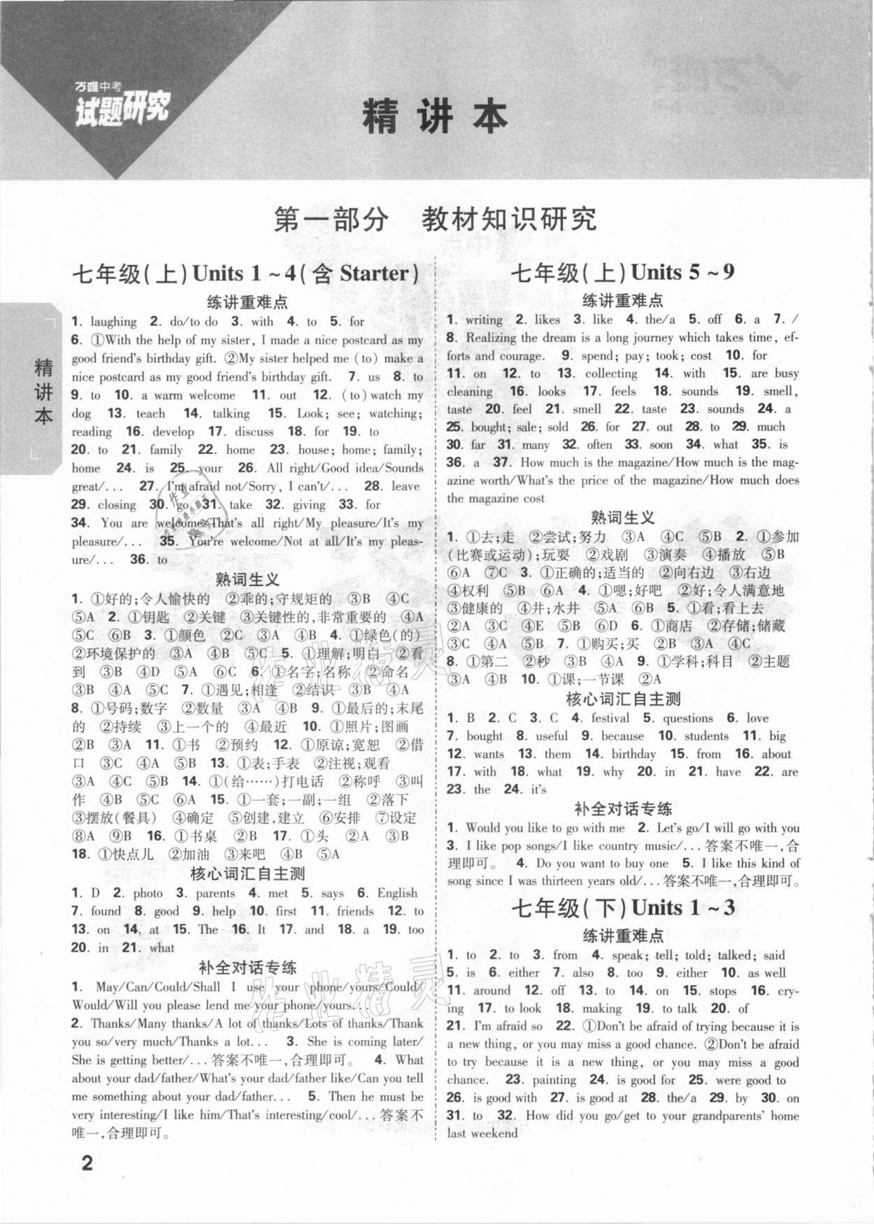 2021年万唯中考试题研究英语河南专版参考答案第1页