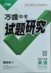 2021年万唯中考试题研究英语河南专版