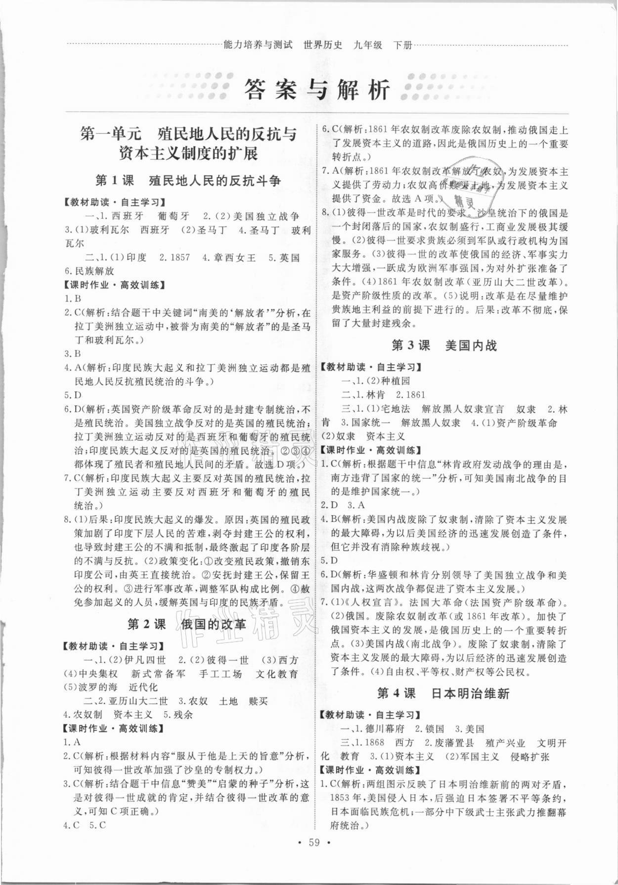 2021年能力培养与测试九年级历史下册人教版湖南专版第1页