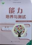 2021年能力培养与测试七年级语文下册人教版湖南专版