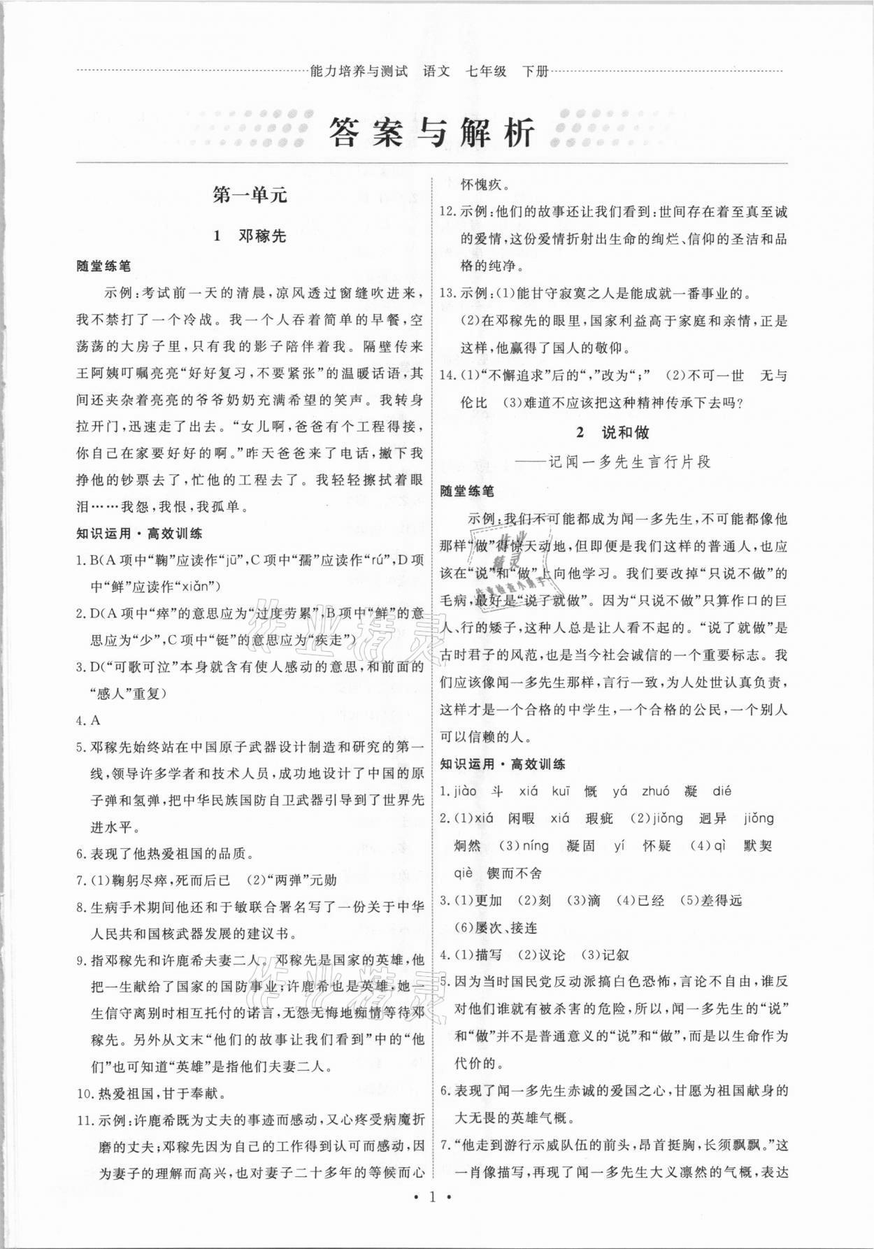 2021年能力培养与测试七年级语文下册人教版湖南专版第1页
