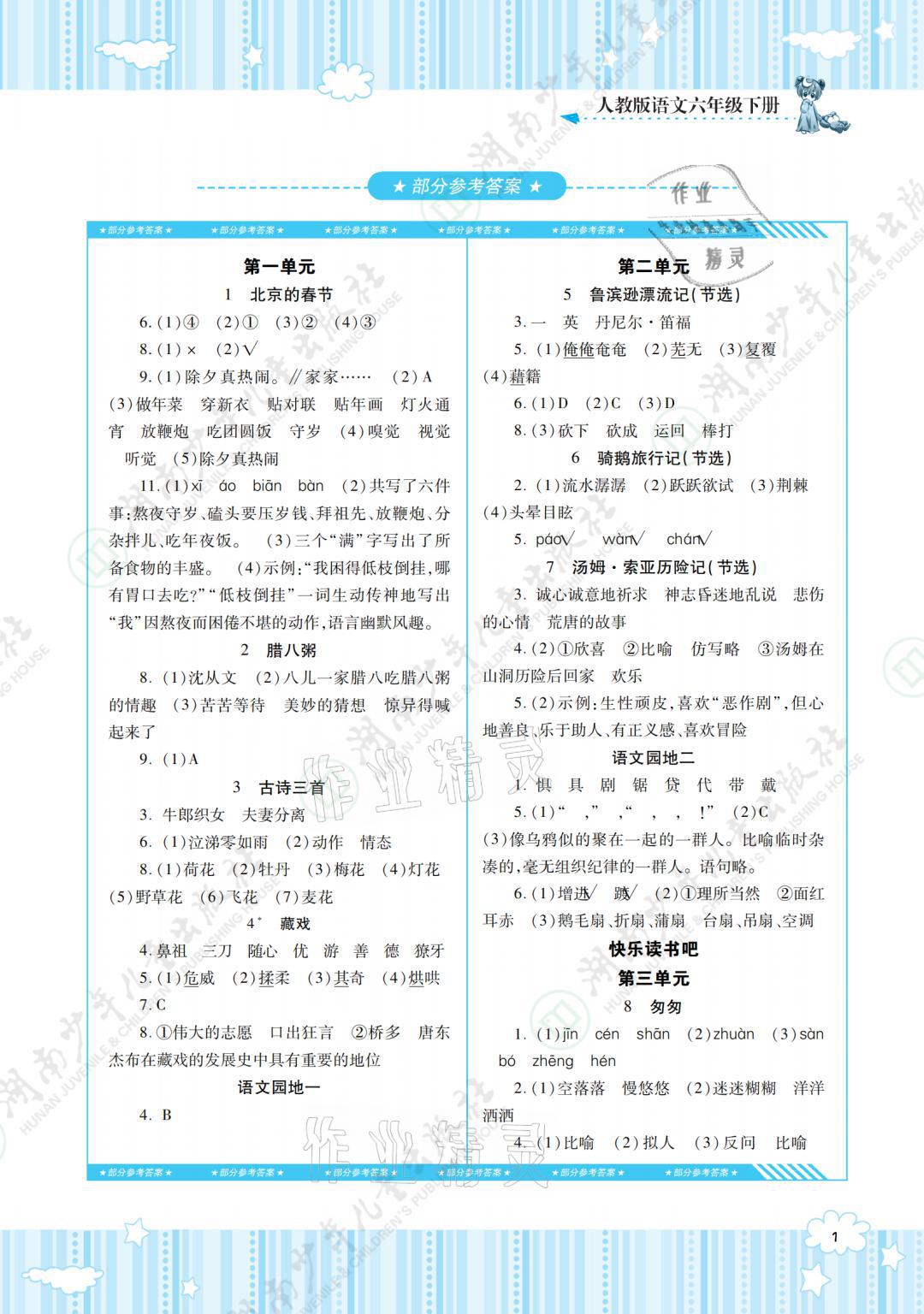2021年同步实践评价课程基础训练六年级语文下册人教版参考答案第1页