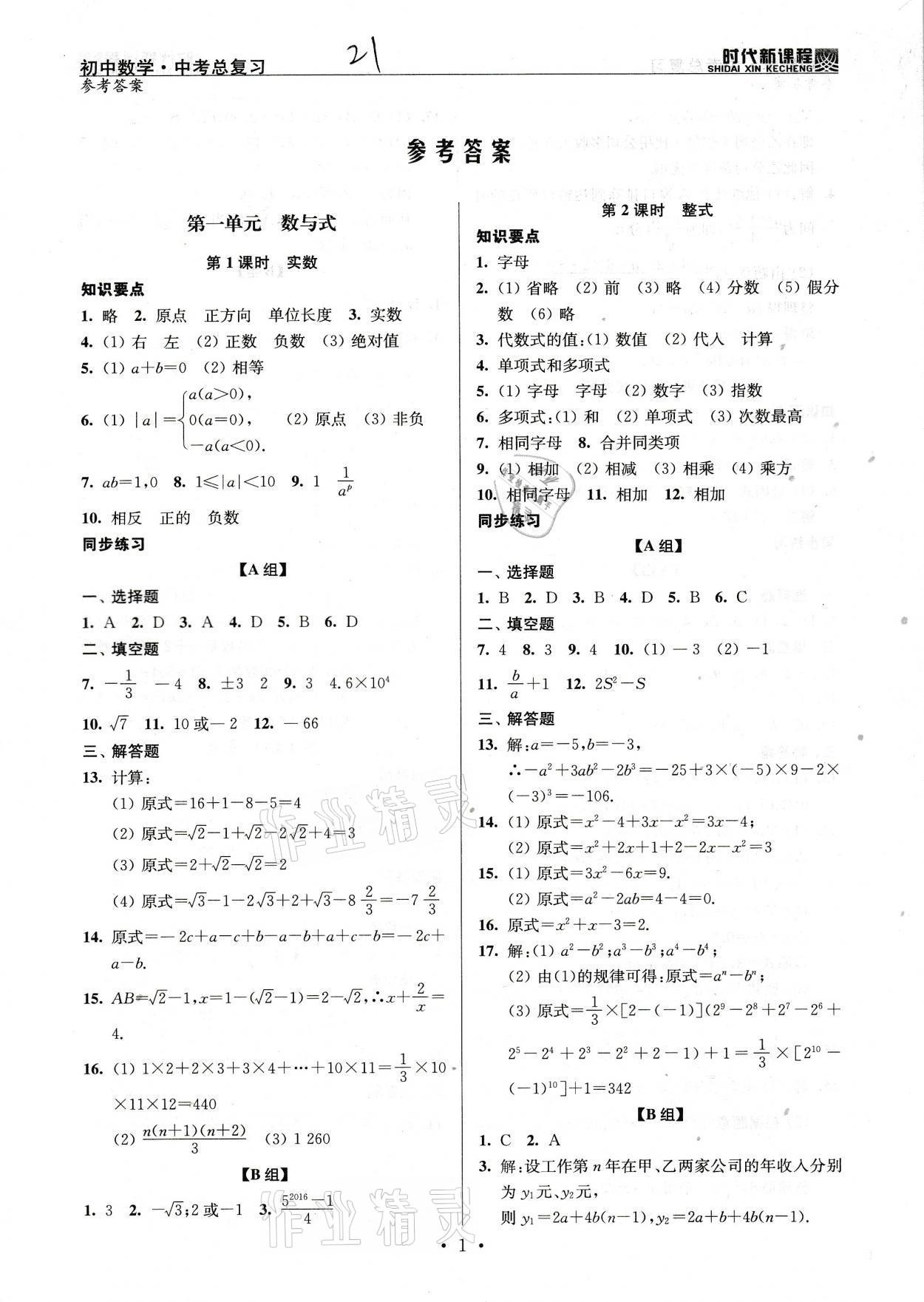 2021年时代新课程初中数学中考总复习参考答案第1页