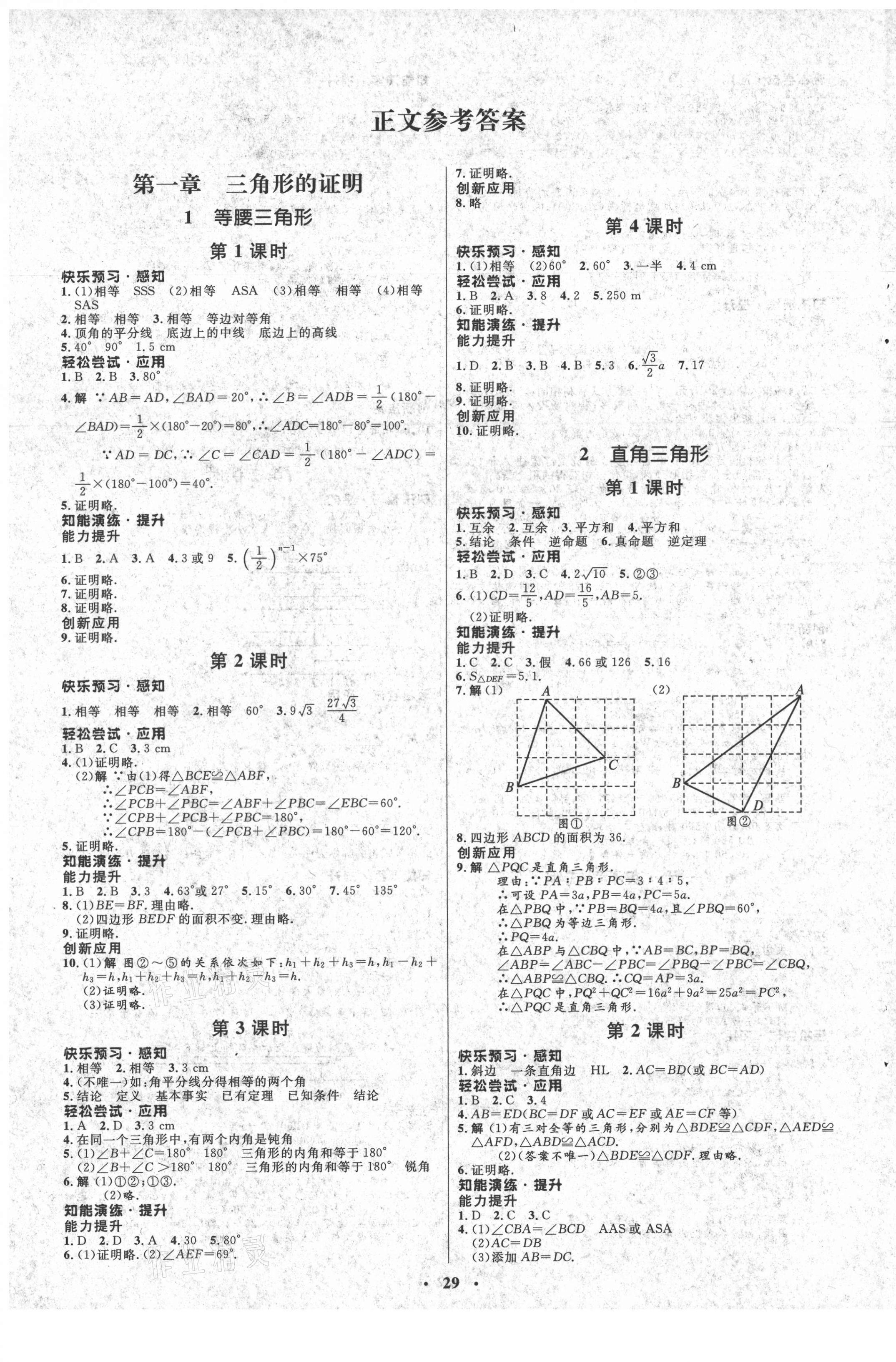 2021年同步测控优化设计八年级数学下册北师大版第1页