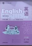 2021年练习部分六年级英语第二学期沪教版54制