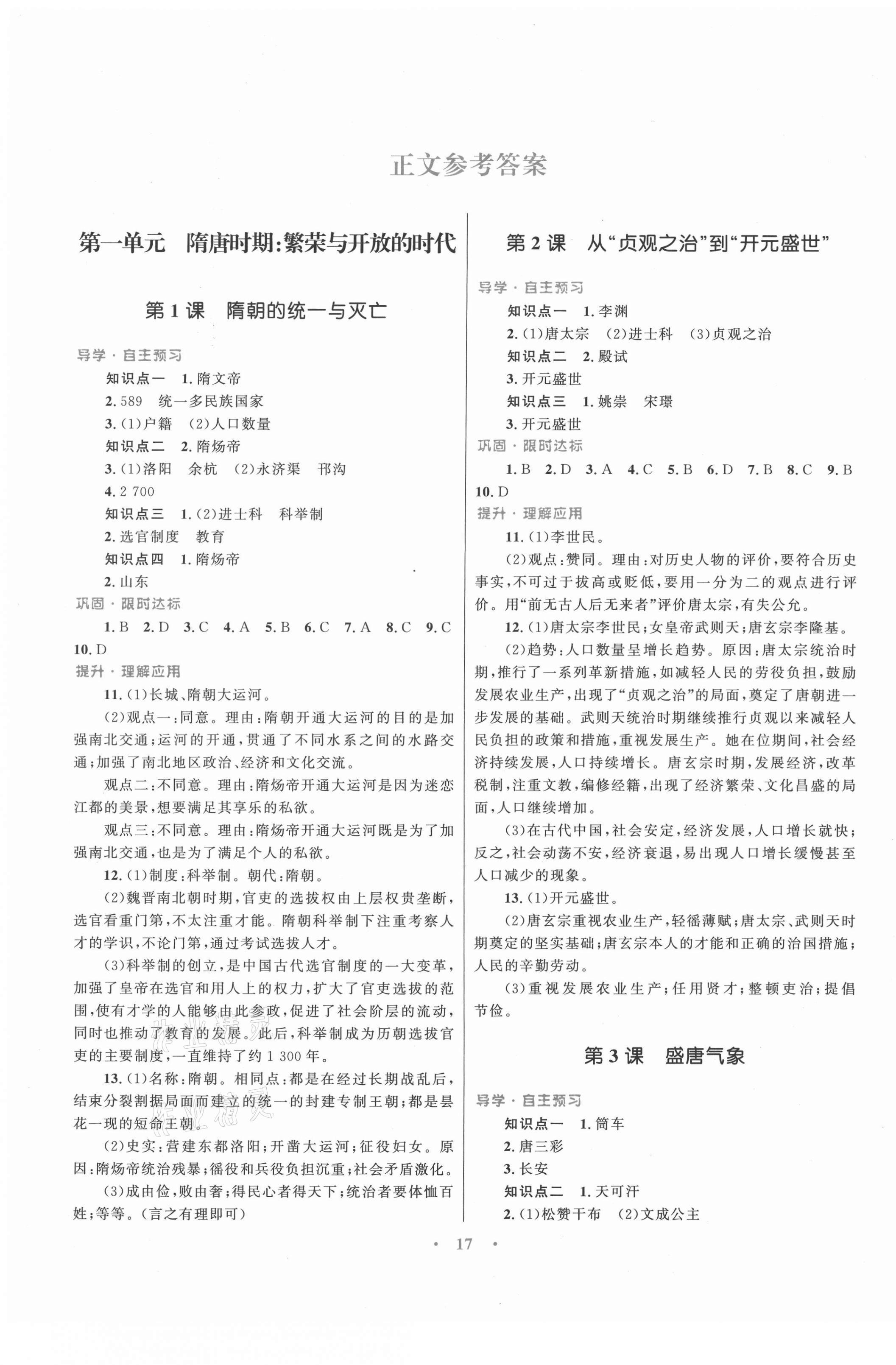 2021年初中同步测控优化设计课堂精练七年级中国历史下册北师大版福建专版第1页