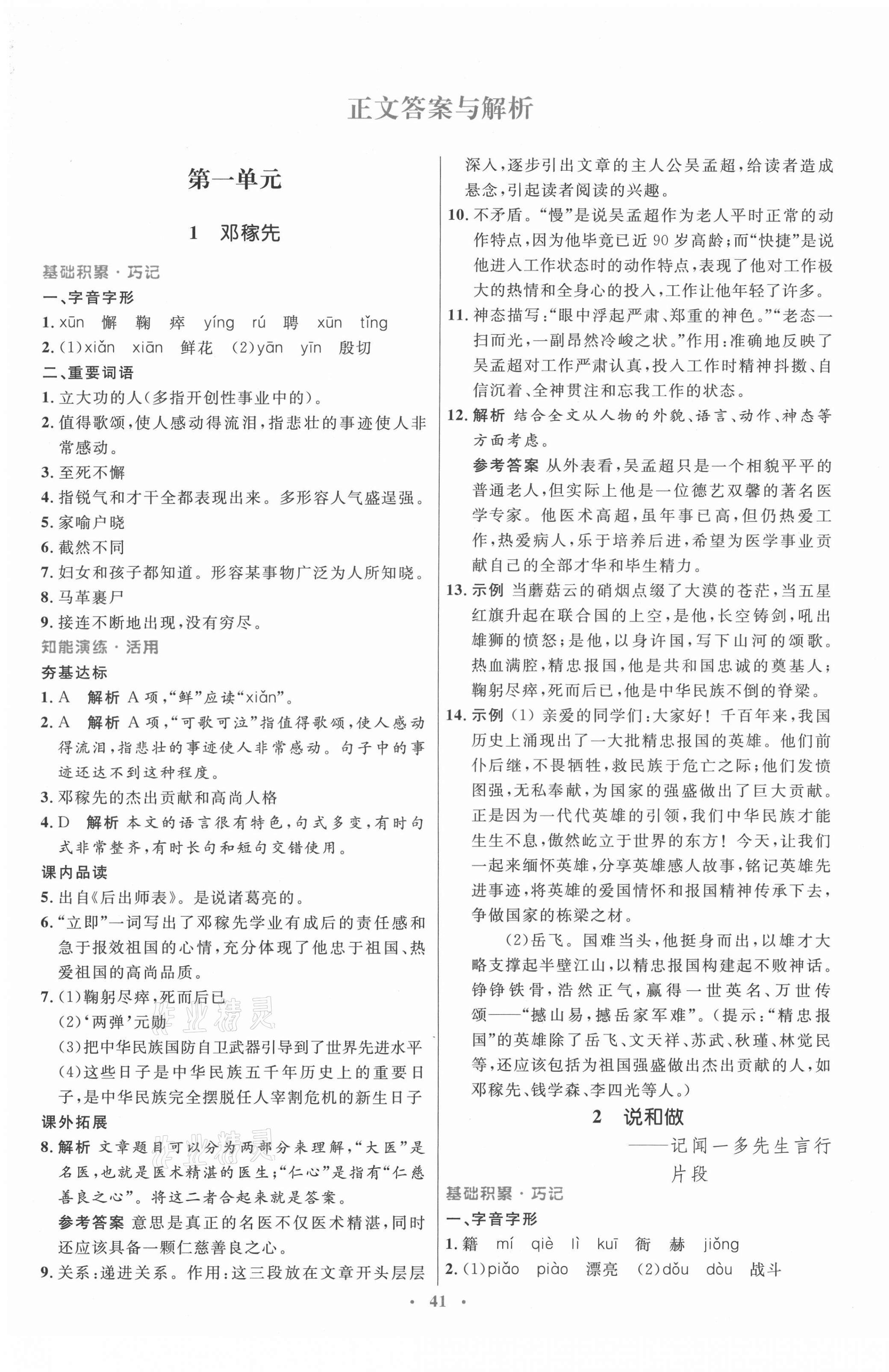 2021年初中同步测控优化设计七年级语文下册人教版内蒙古专版第1页