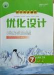 2021年初中同步测控优化设计七年级语文下册人教版内蒙古专版