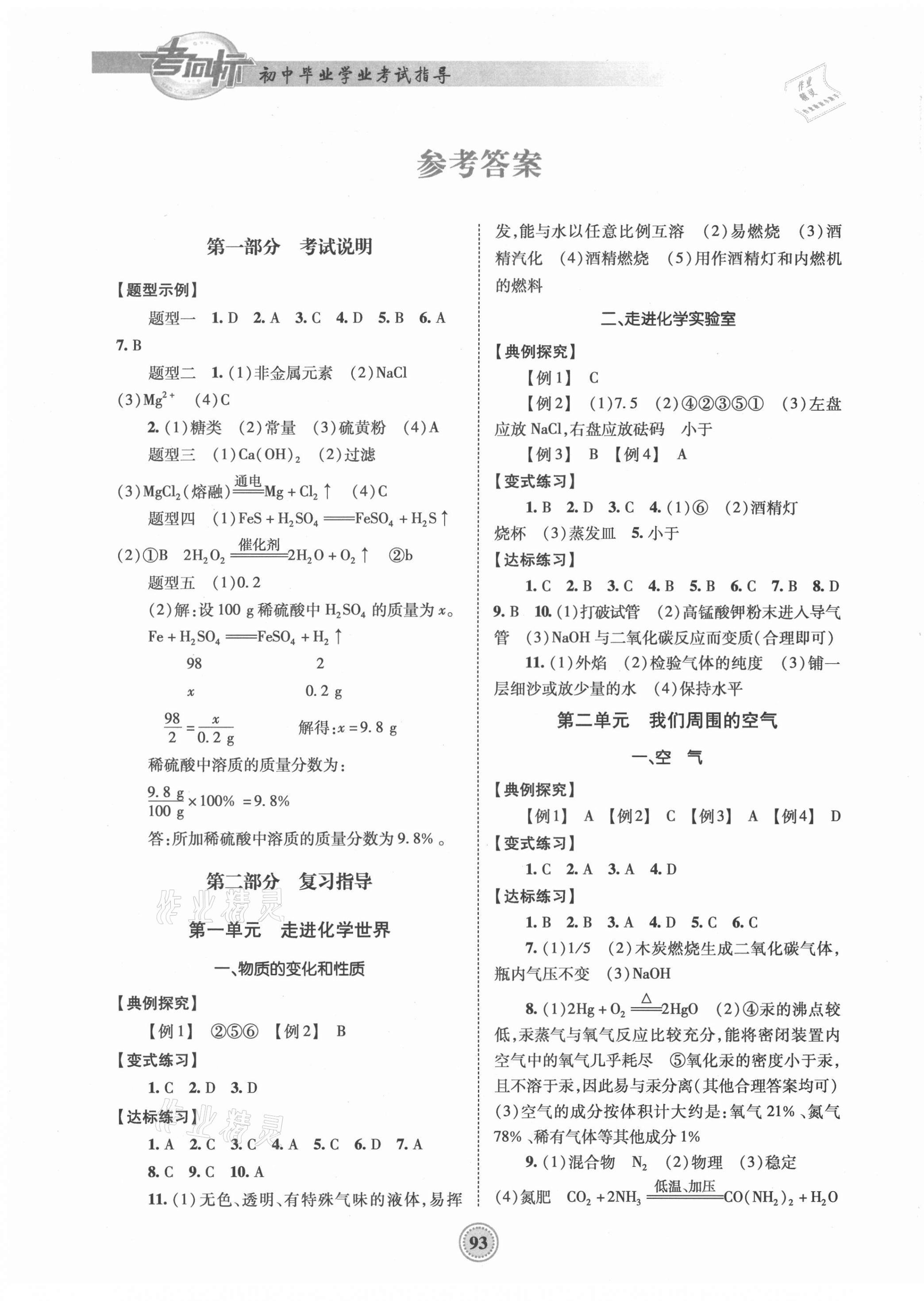 2021年考向标初中毕业学业考试指导化学中考岳阳专版参考答案第1页