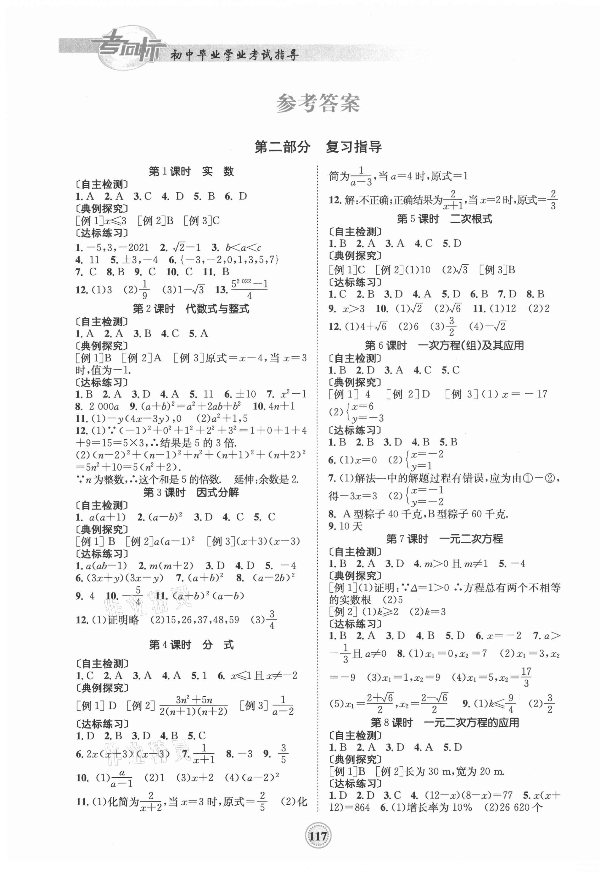 2021年考向标初中毕业学业考试指导数学中考岳阳专版第1页