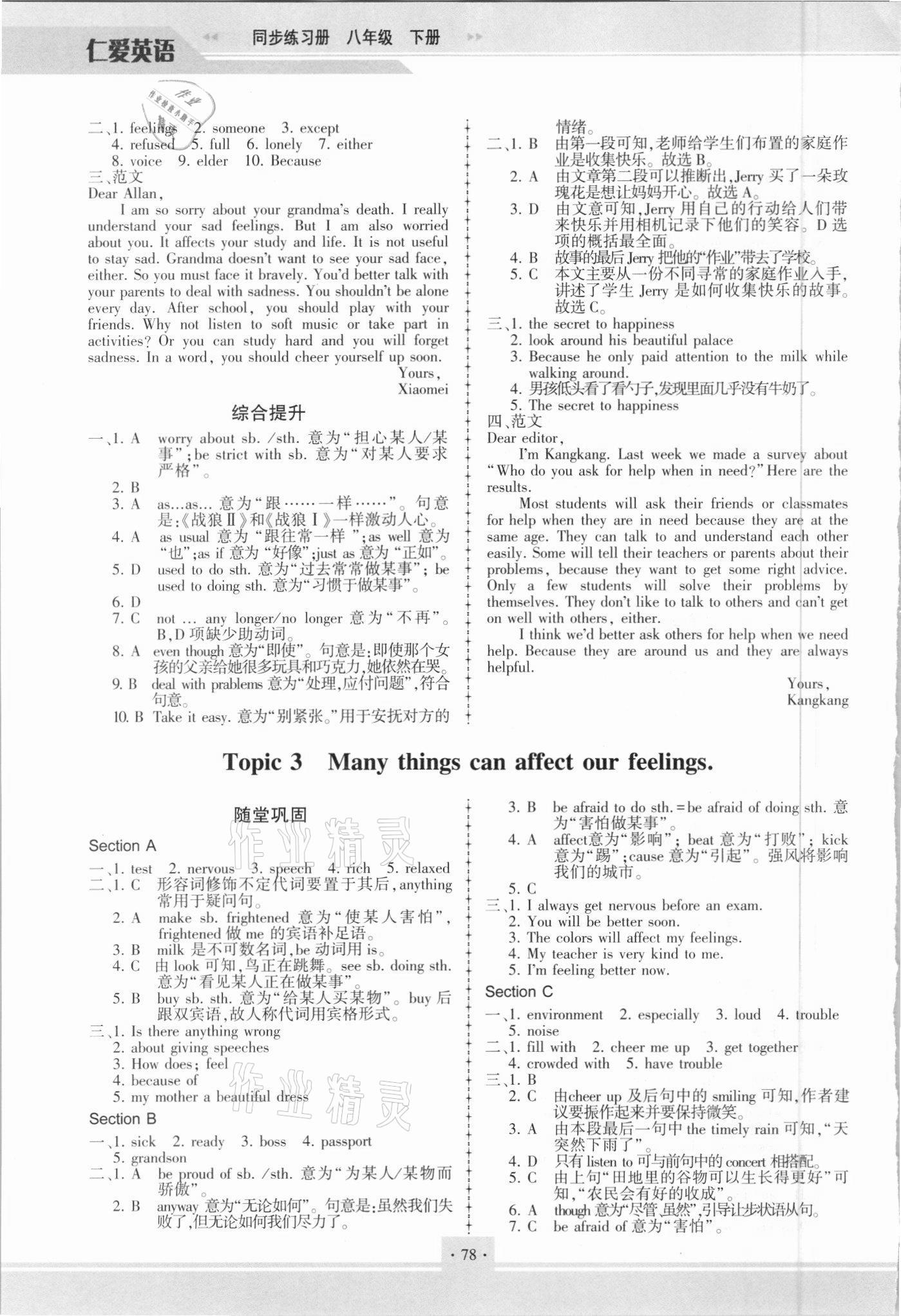 2021年仁爱英语同步练习册八年级下册仁爱版重庆专版参考答案第3页