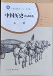 2021年中国历史练习部分第一册人教版五四学制