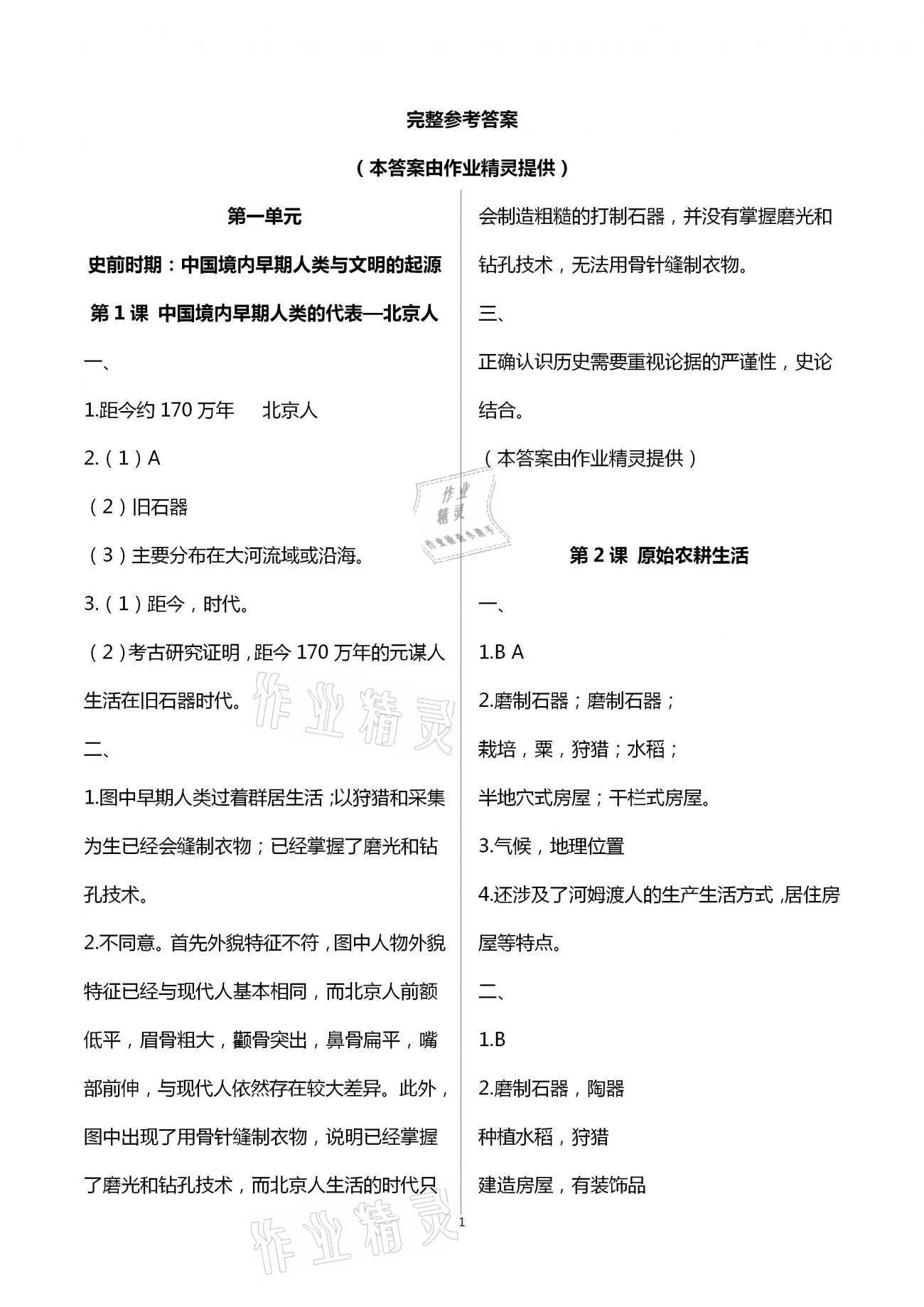 2021年中国历史练习部分第一册人教版五四学制第1页