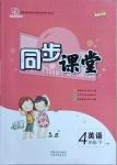 2021年同步课堂四年级英语下册人教PEP版云南人民出版社