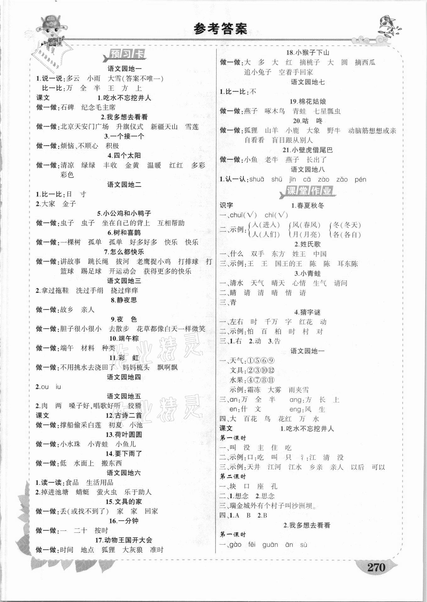 2021年黄冈状元成才路状元大课堂一年级语文下册人教版云南专版第1页