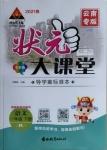 2021年黄冈状元成才路状元大课堂一年级语文下册人教版云南专版