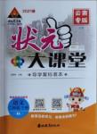 2021年黄冈状元成才路状元大课堂二年级语文下册人教版云南专版