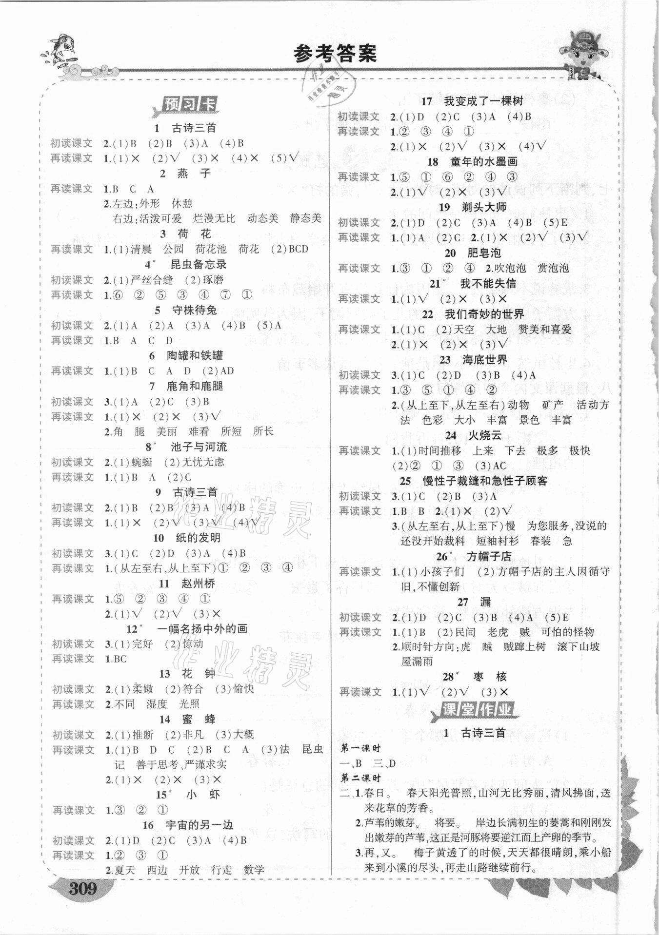 2021年黄冈状元成才路状元大课堂三年级语文下册人教版云南专版参考答案第1页