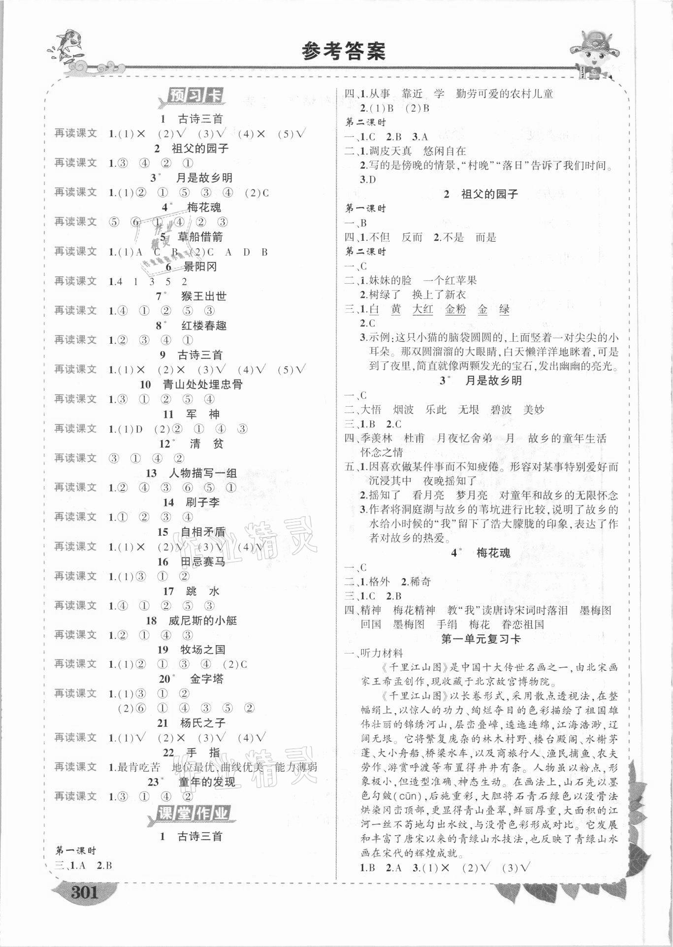 2021年黄冈状元成才路状元大课堂五年级语文下册人教版云南专版参考答案第1页