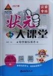 2021年黄冈状元成才路状元大课堂五年级语文下册人教版云南专版