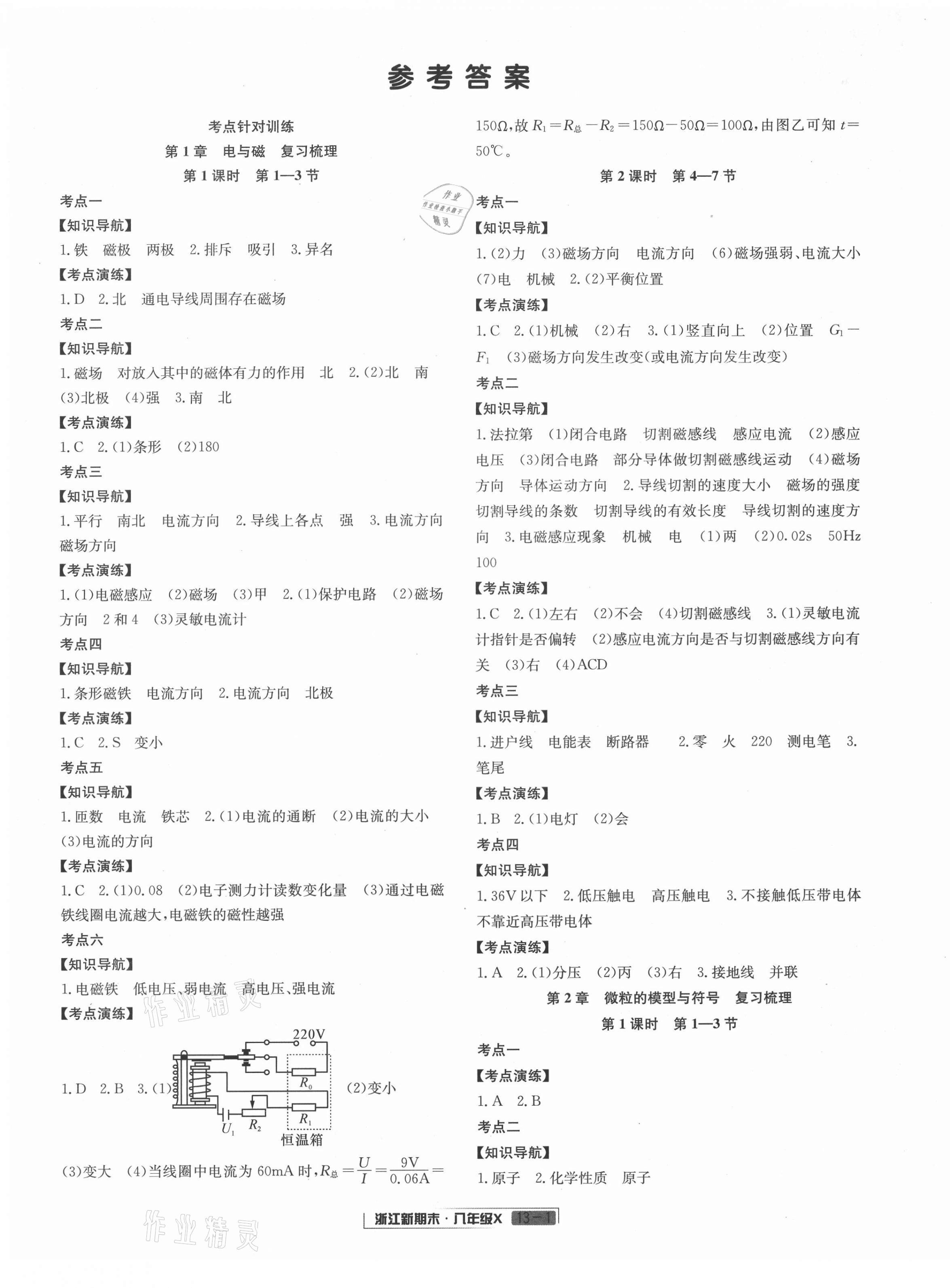 2021年浙江新期末八年级科学下册浙教版第1页