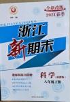 2021年浙江新期末八年级科学下册浙教版