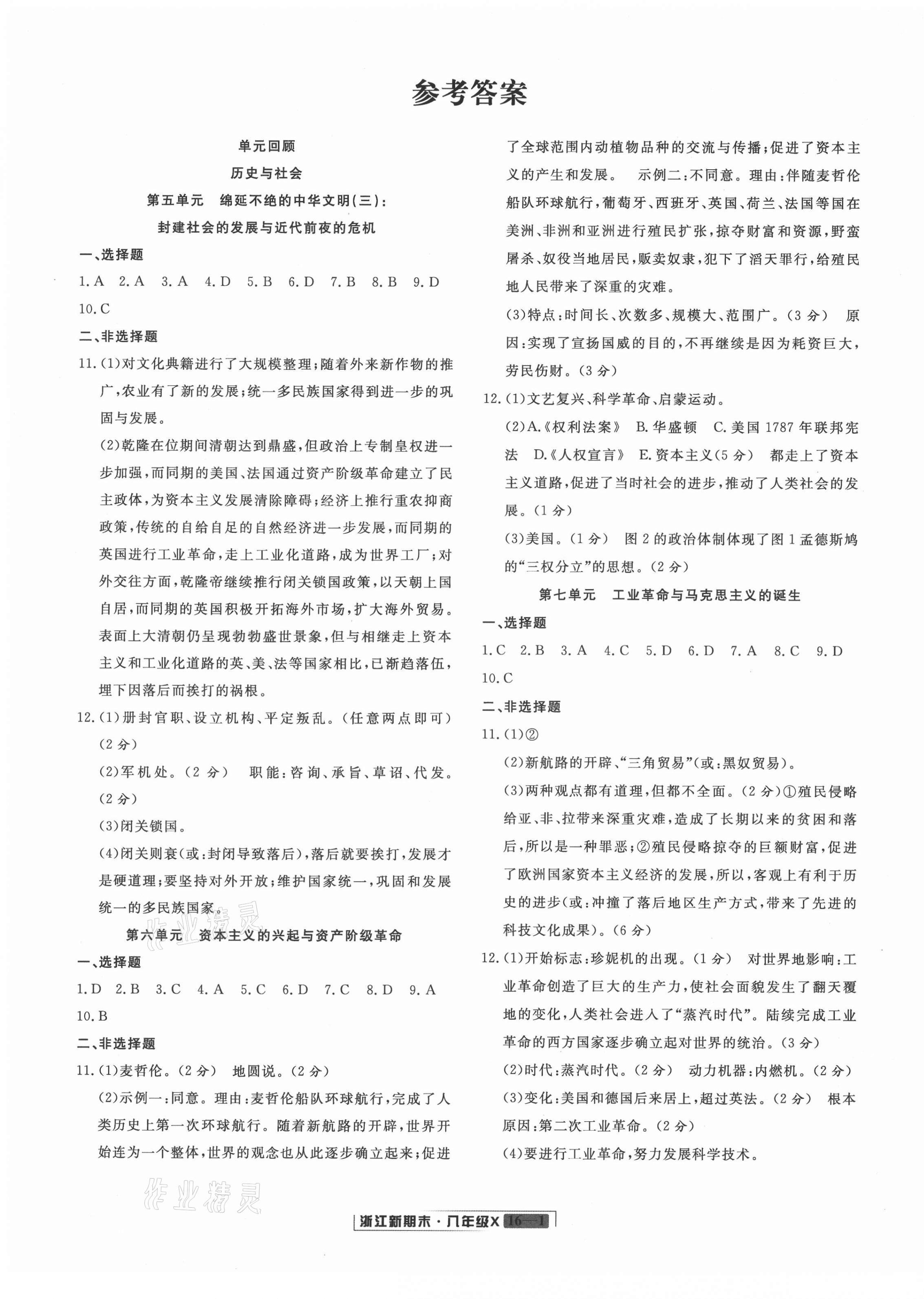 2021年浙江新期末八年级历史与社会道德与法治下册人教版第1页