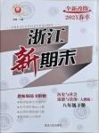 2021年浙江新期末八年级历史与社会道德与法治下册人教版