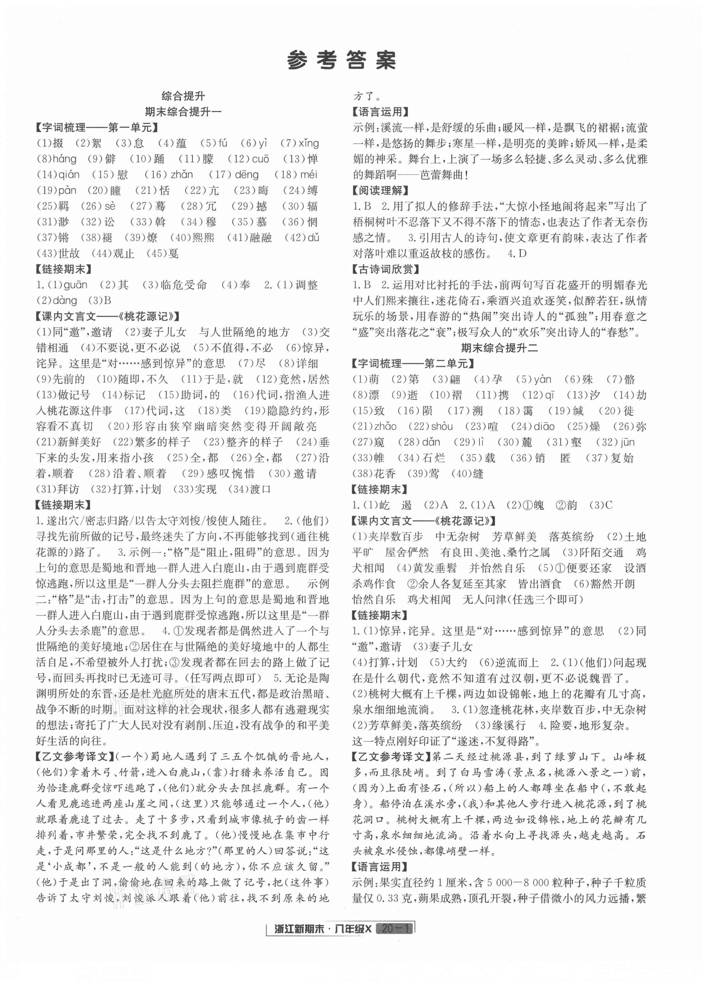 2021年浙江新期末八年级语文下册人教版第1页