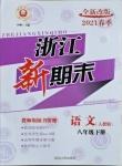 2021年浙江新期末八年级语文下册人教版