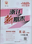 2021年浙江新期末八年级英语下册人教版