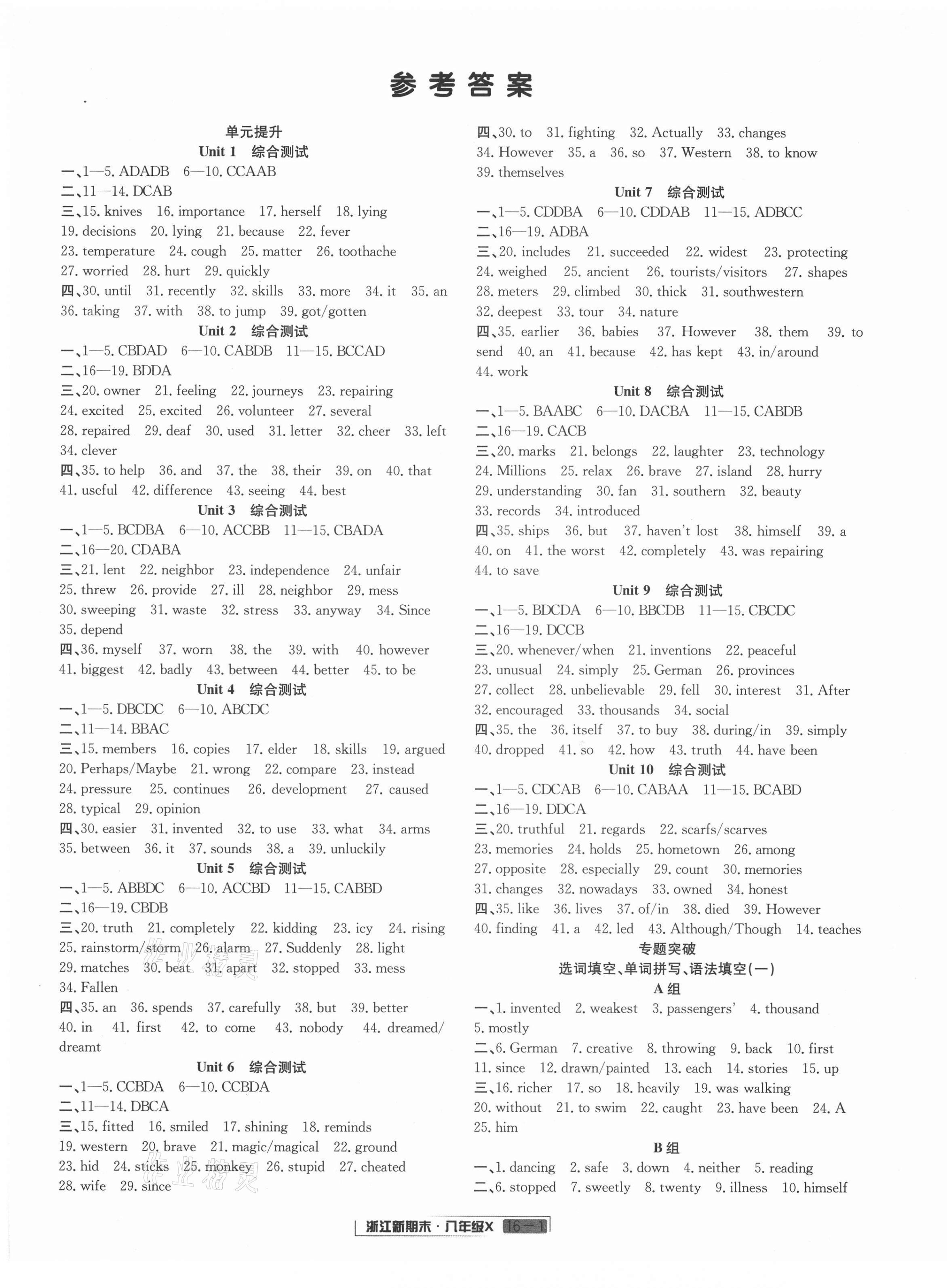 2021年浙江新期末八年级英语下册人教版第1页