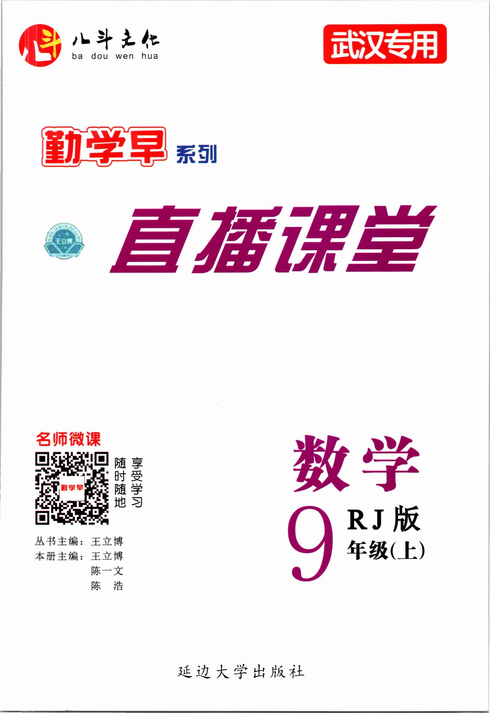 2021年勤學早直播課堂九年級數學上冊人教版武漢專用