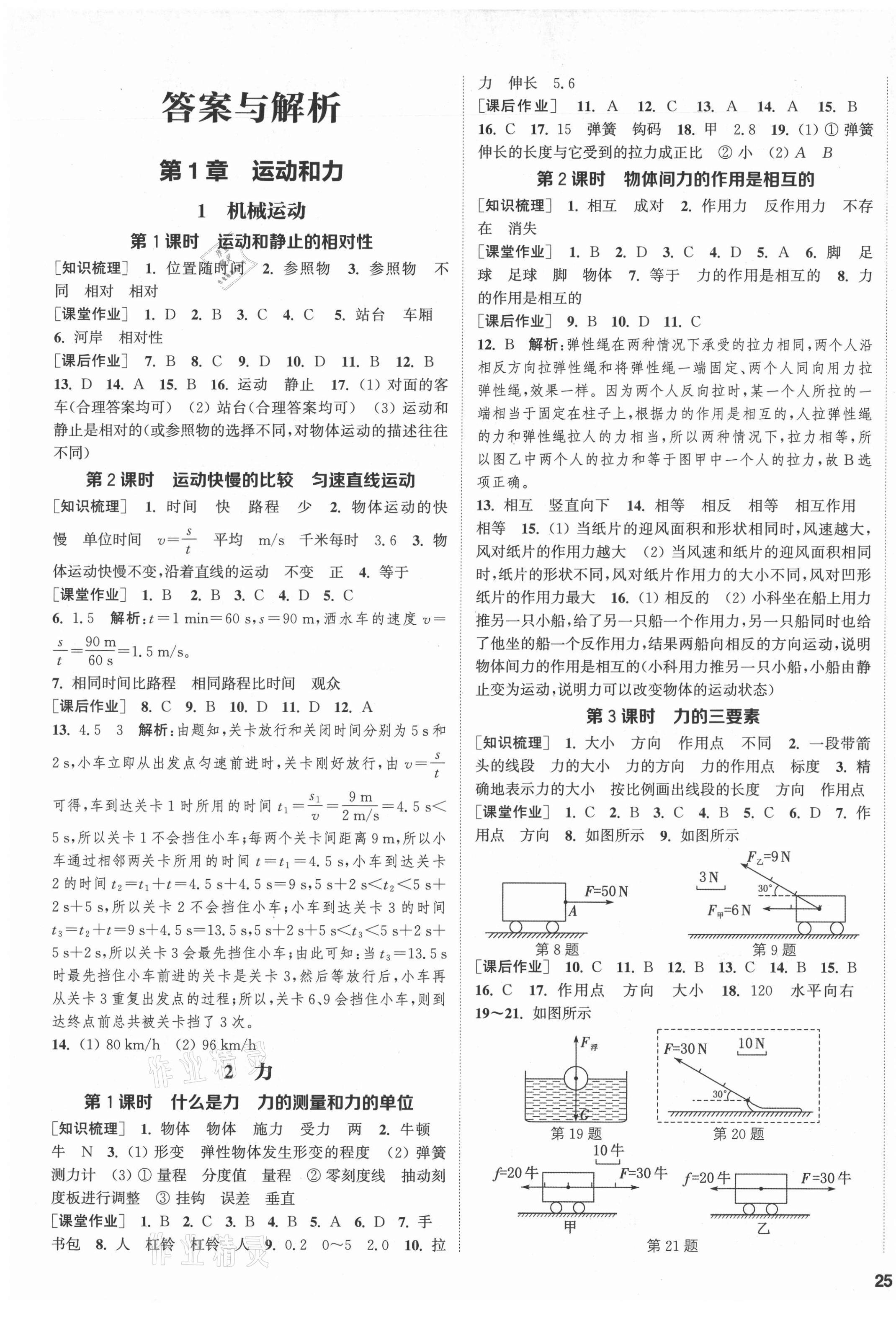 2021年通城学典课时作业本八年级科学上册华师大版第1页