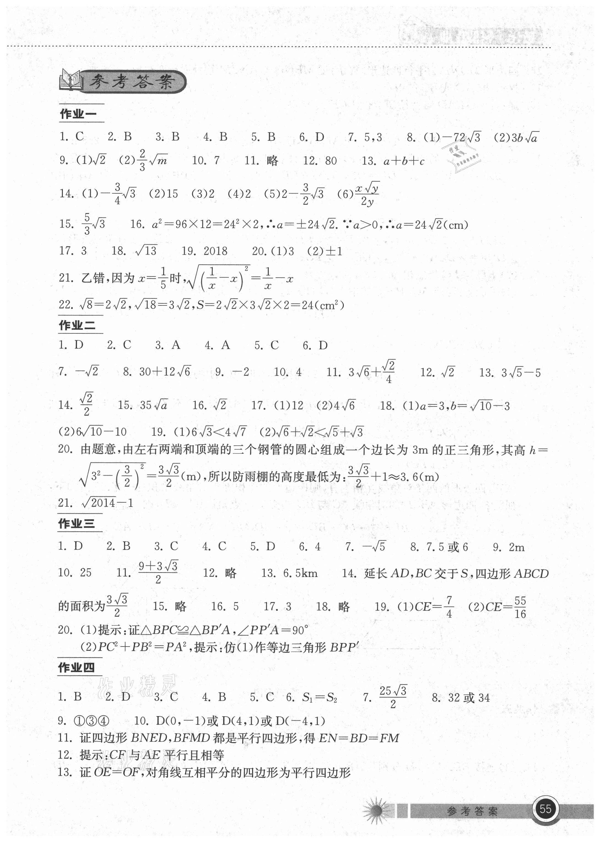 2021年長江作業本暑假作業八年級數學人教版湖北教育出版社第1頁