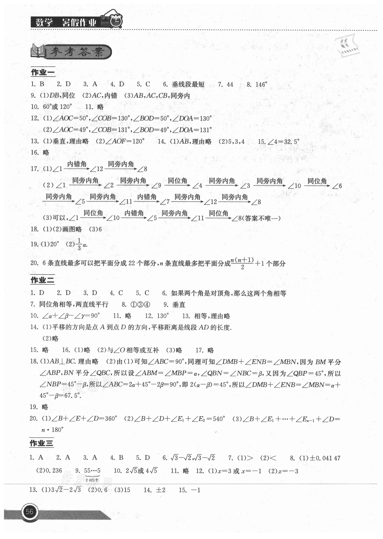 2021年長江作業本暑假作業七年級數學人教版湖北教育出版社參考答案第1頁